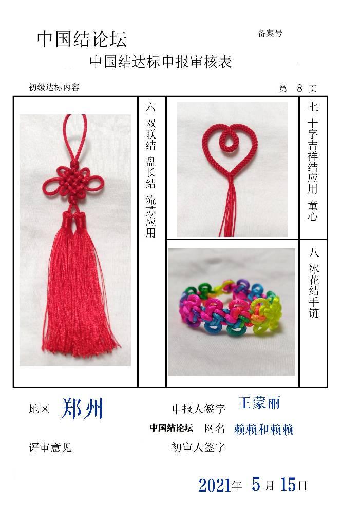 中国结论坛 赖赖和赖赖—初级达标申请稿件  中国绳结艺术分级达标审核 210338o9b86h8qb3yzib57
