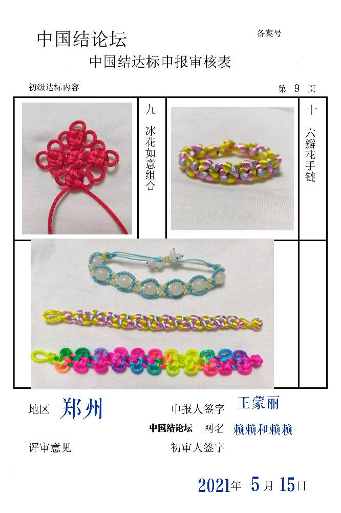 中国结论坛 赖赖和赖赖—初级达标申请稿件  中国绳结艺术分级达标审核 210339mvqju9xv9r5ddr5g