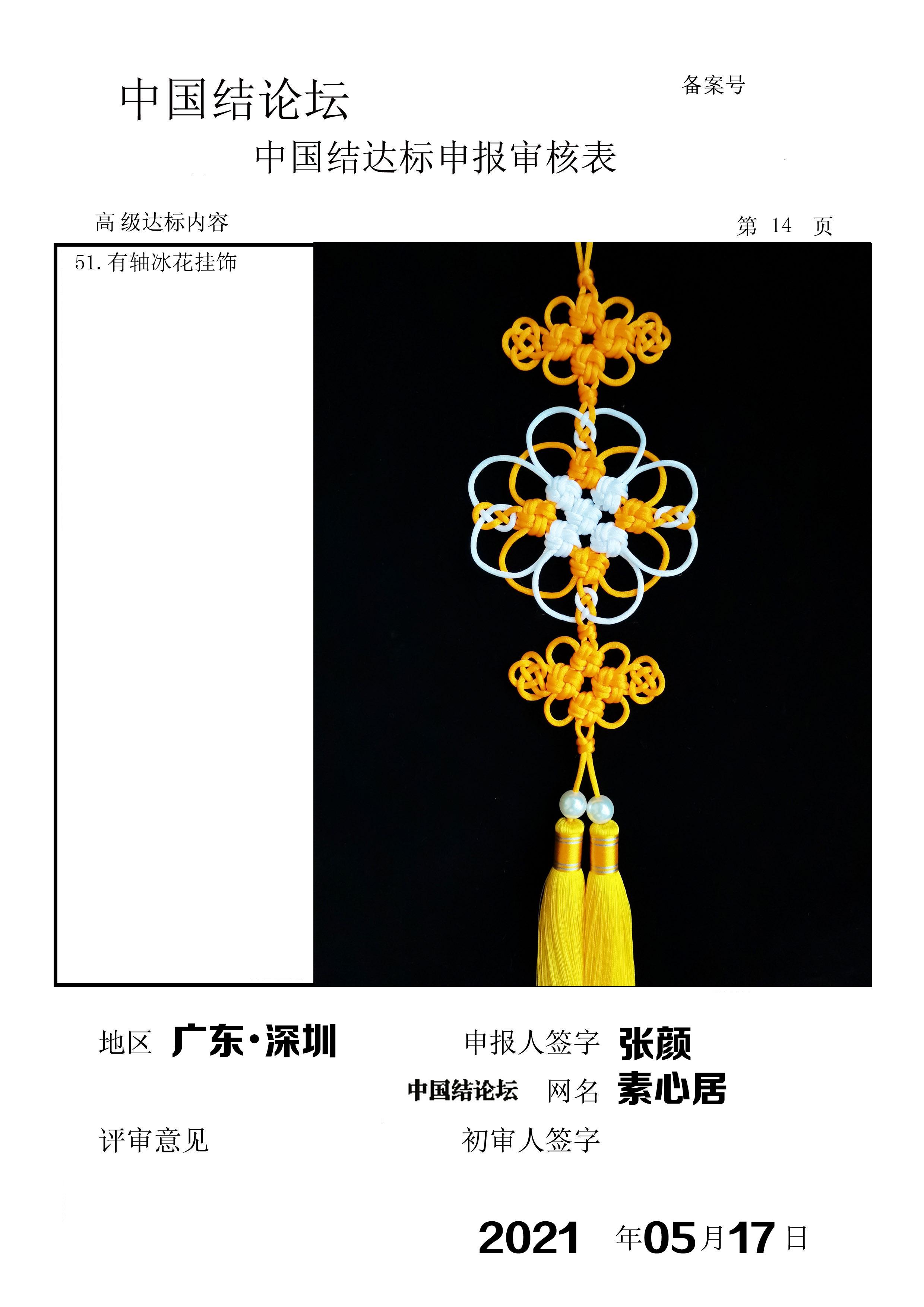 中国结论坛 素心居-高级达标申请稿件 上海居转户申请人数,上海居转户申请材料,上海居转户申请系统 中国绳结艺术分级达标审核 171750c9t7mzmbd7x5cxcb