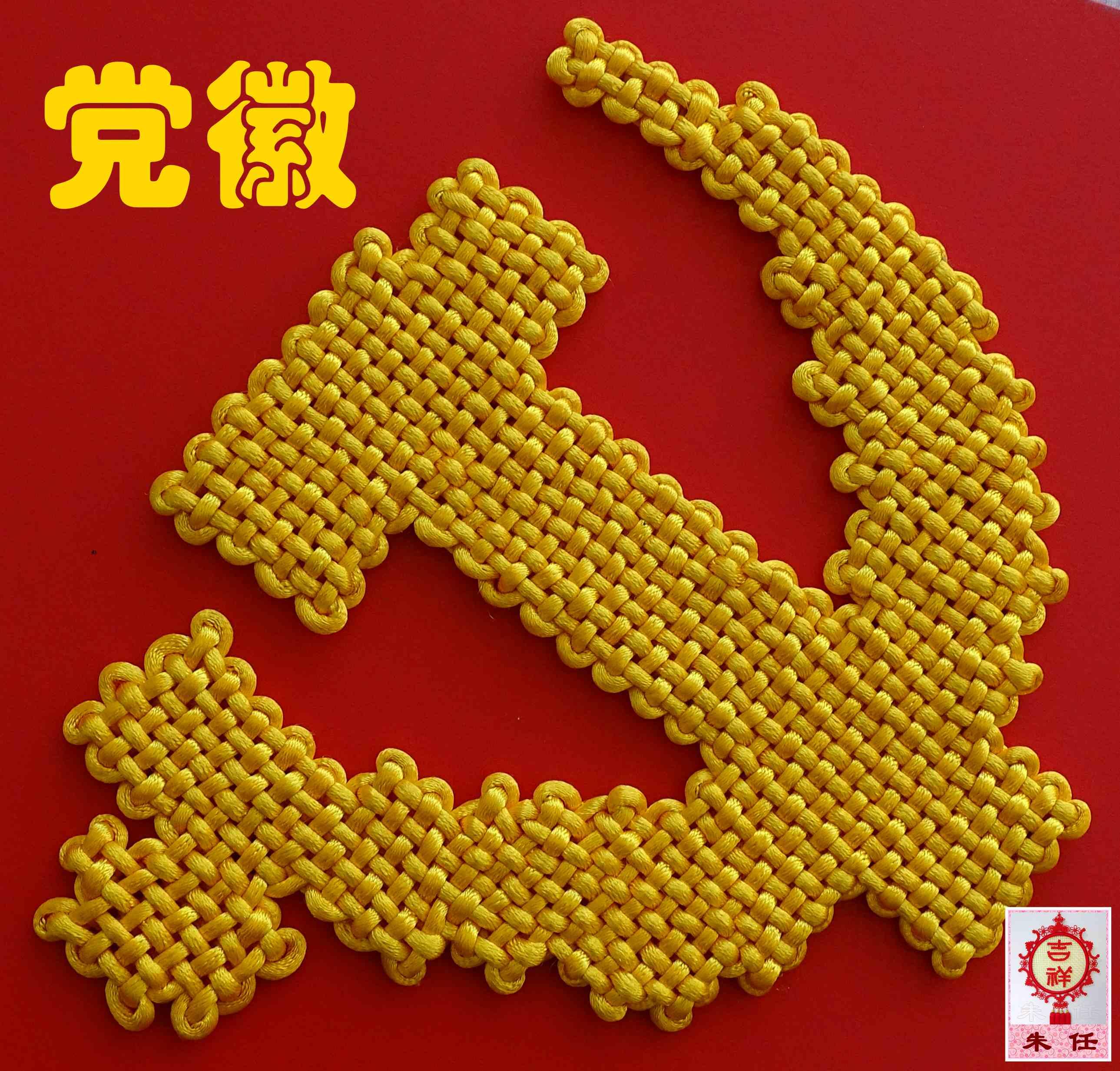 中国结论坛 党徽  作品展示 105501feh1hodhqro5eof9