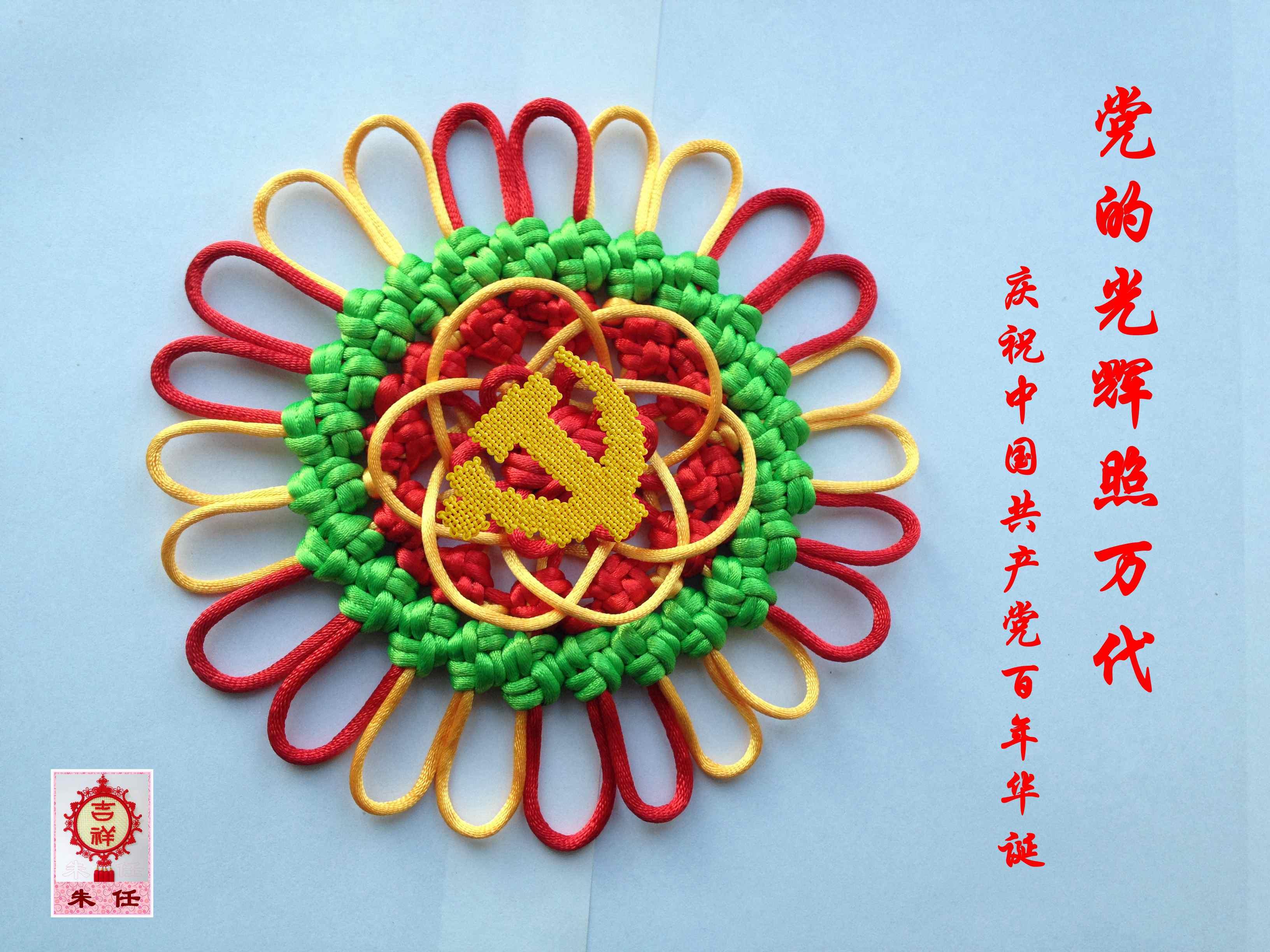 中国结论坛 党徽  作品展示 105556j44jl0wjz080voo0