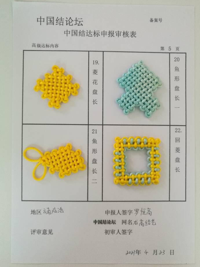 中国结论坛 龙高结艺—高级达标申请稿件  中国绳结艺术分级达标审核 082602cnfy7gv7vvl6q6v1