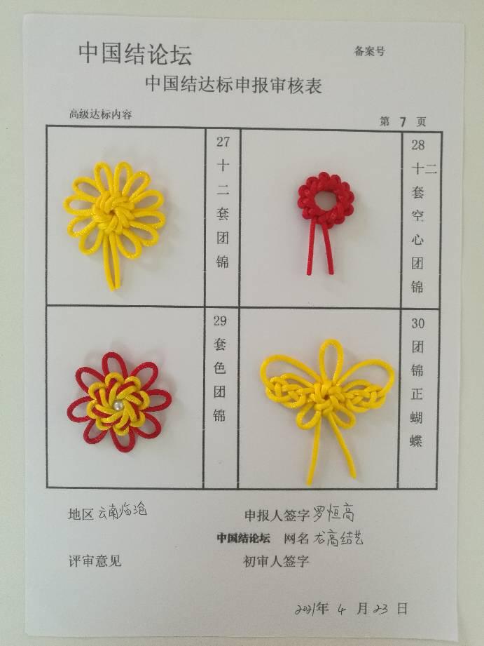 中国结论坛 龙高结艺—高级达标申请稿件  中国绳结艺术分级达标审核 082606rpuy2s9upppuu2up