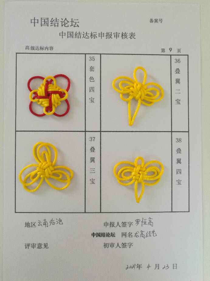 中国结论坛 龙高结艺—高级达标申请稿件  中国绳结艺术分级达标审核 082608tvzmm3z755md5clh