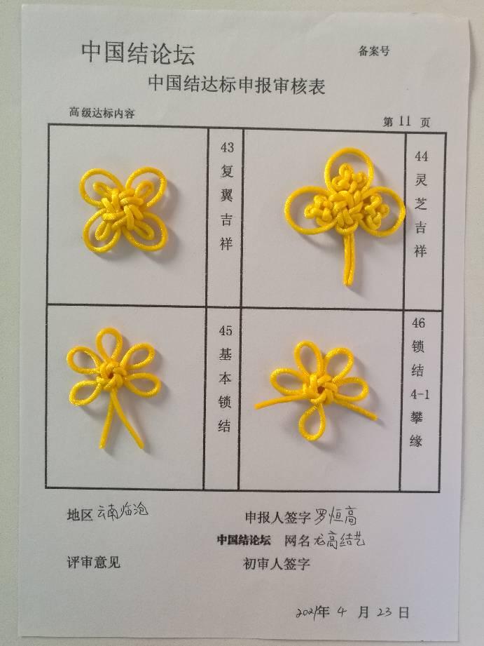 中国结论坛 龙高结艺—高级达标申请稿件  中国绳结艺术分级达标审核 082610ke9kiem22m8rr28k