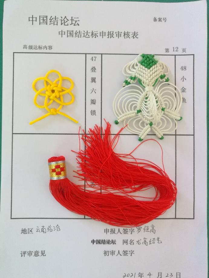 中国结论坛 龙高结艺—高级达标申请稿件  中国绳结艺术分级达标审核 082612trhiu3uau37lriml