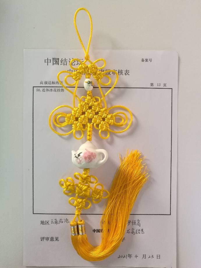 中国结论坛 龙高结艺—高级达标申请稿件  中国绳结艺术分级达标审核 082613m7mmttr76p06rf0f