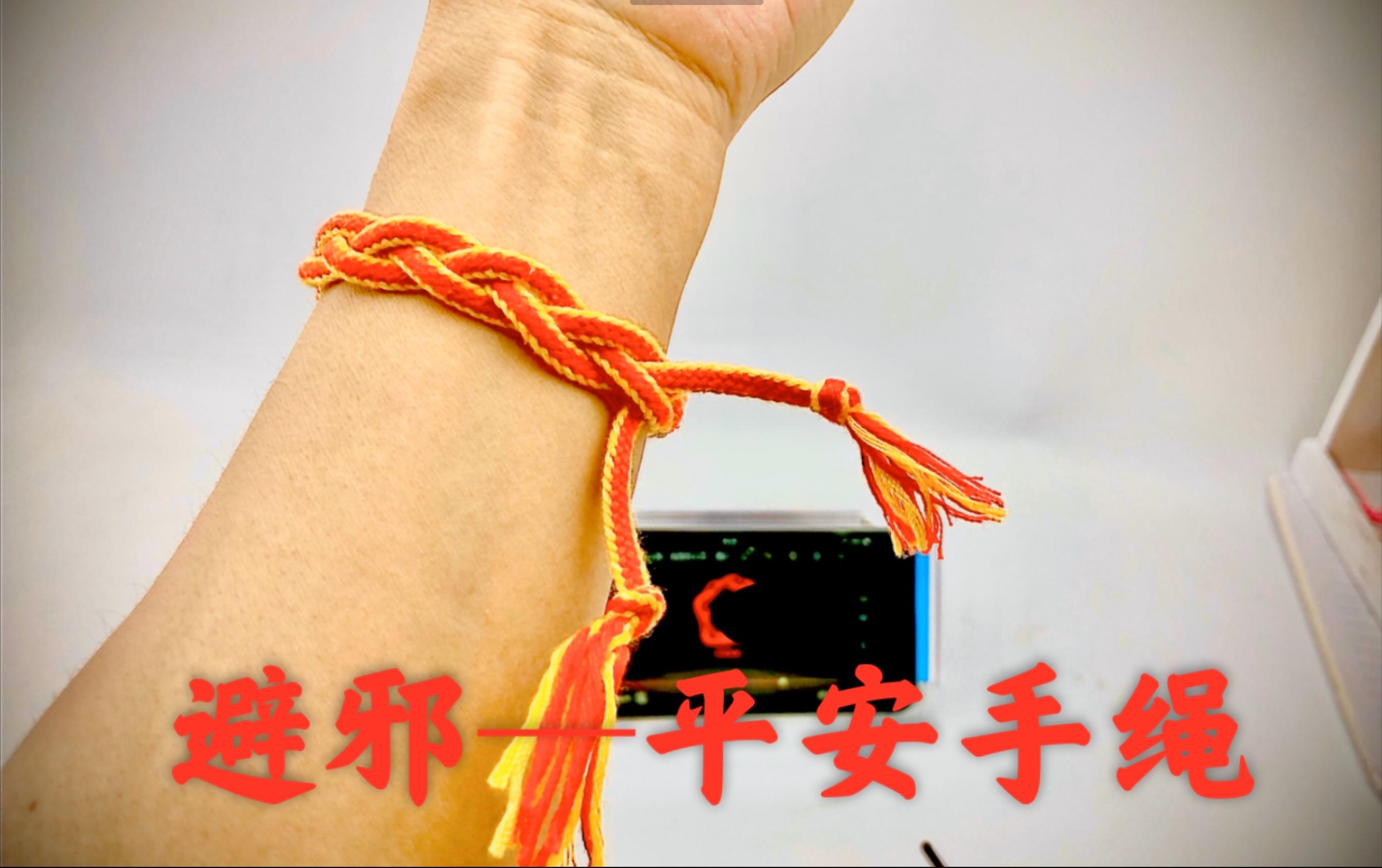 中国结论坛 平安手链编织教程,避邪红绳详细做法 手绳,手绳各种结的寓意,黑色金刚结手绳寓意,手绳绳结及寓意,手绳寓意代表什么 视频教程区 010003zbq7zmbq3qff3bf7