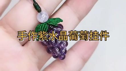 中国结论坛 紫水晶葡萄编绳挂件做法 天然紫水晶吊坠图片,紫水晶挂饰 视频教程区 102208avnxfxufifiuquhx