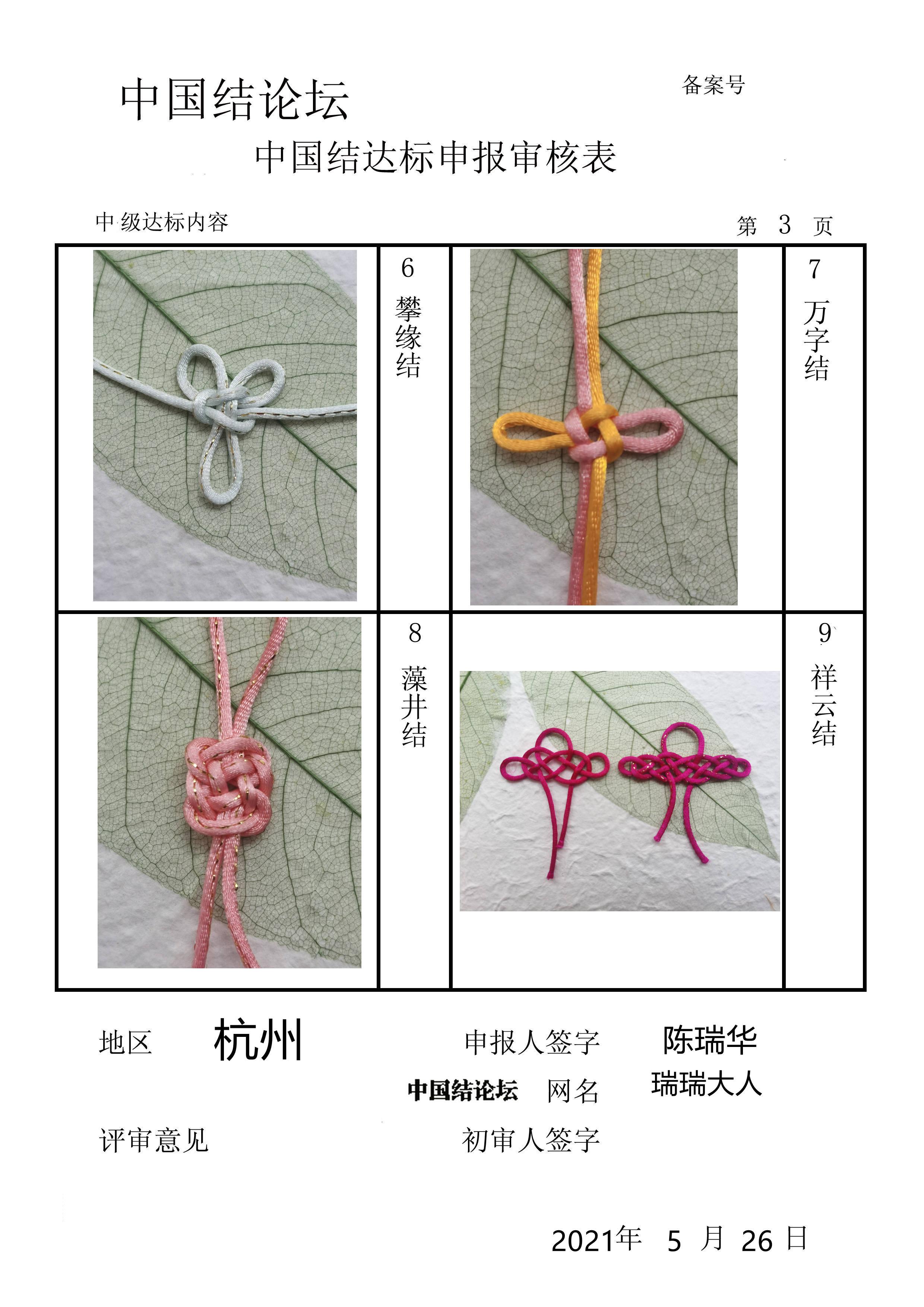 中国结论坛 瑞瑞大人--中级达标申请稿件  中国绳结艺术分级达标审核 080048fc7b6bbit2jibcbm