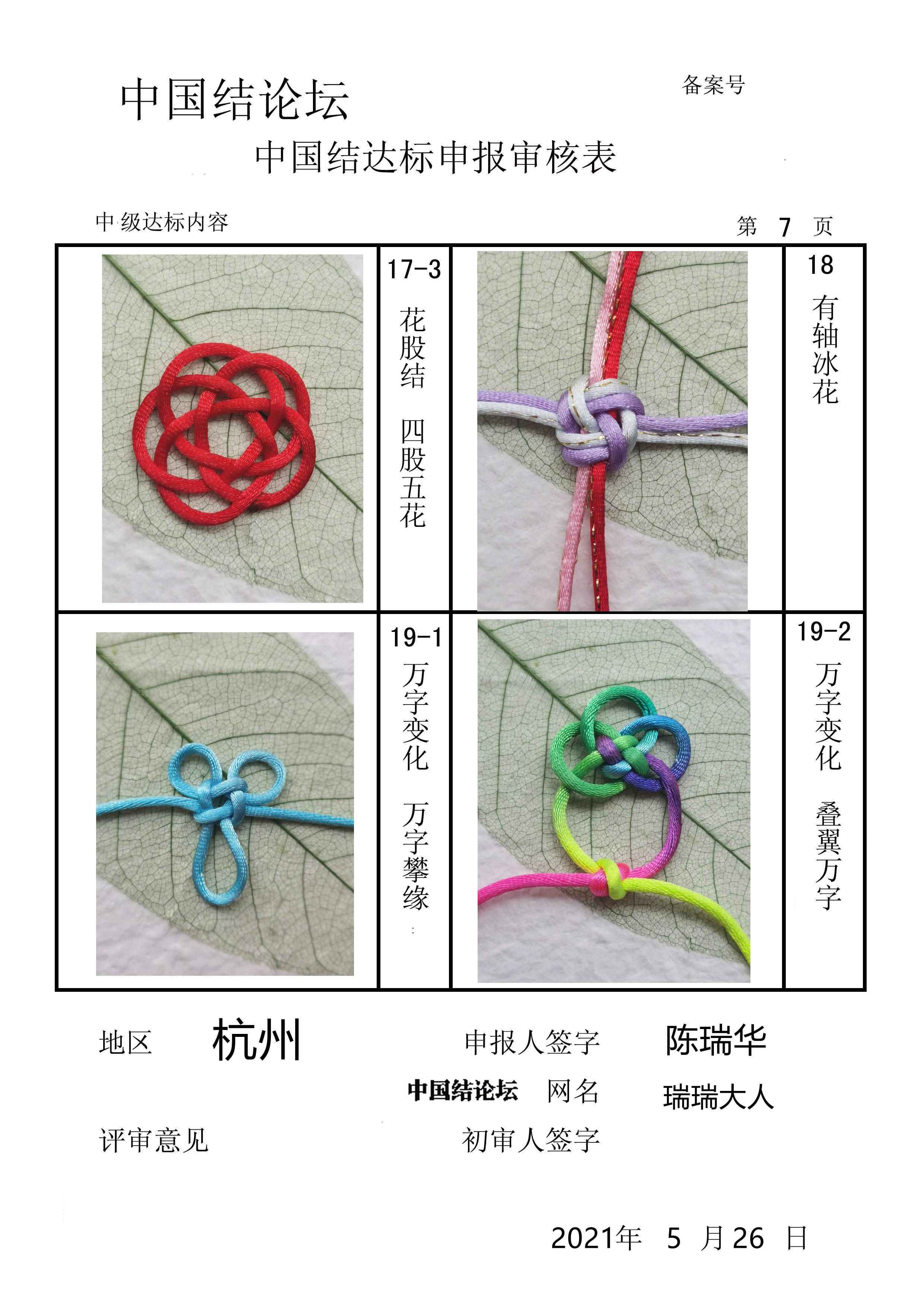 中国结论坛 瑞瑞大人--中级达标申请稿件  中国绳结艺术分级达标审核 080051afy6yjy6255p1nx1