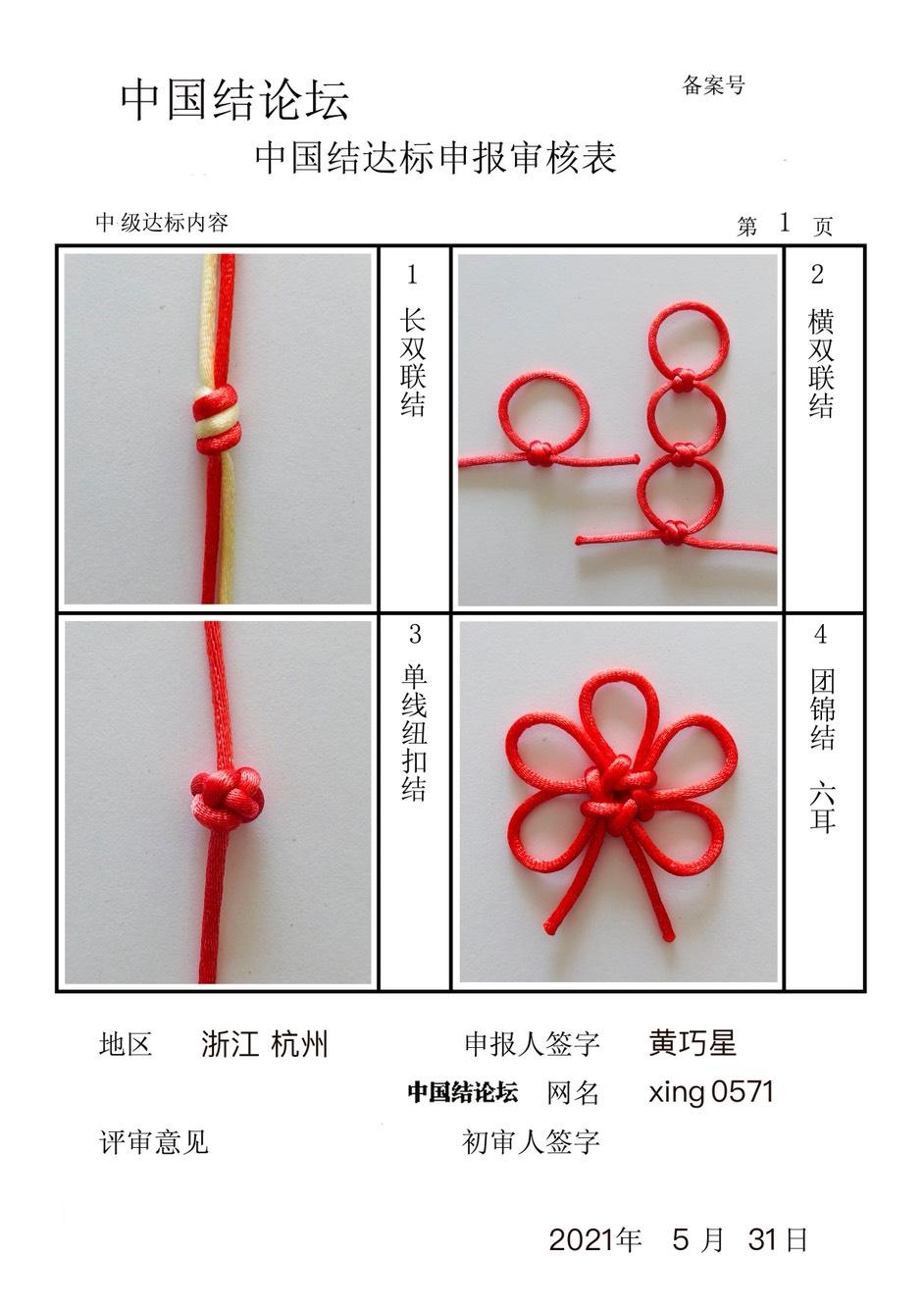 中国结论坛 xing0571--中级达标申请稿件  中国绳结艺术分级达标审核 184207ly5busfg09bbq99g