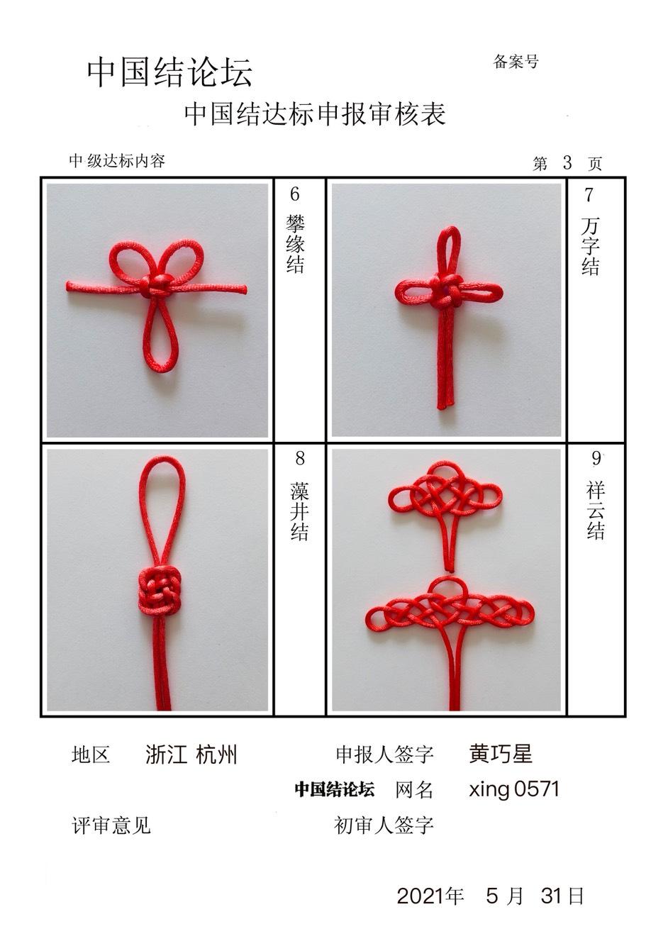 中国结论坛 xing0571--中级达标申请稿件  中国绳结艺术分级达标审核 184208oo7u437u37uvpsbw