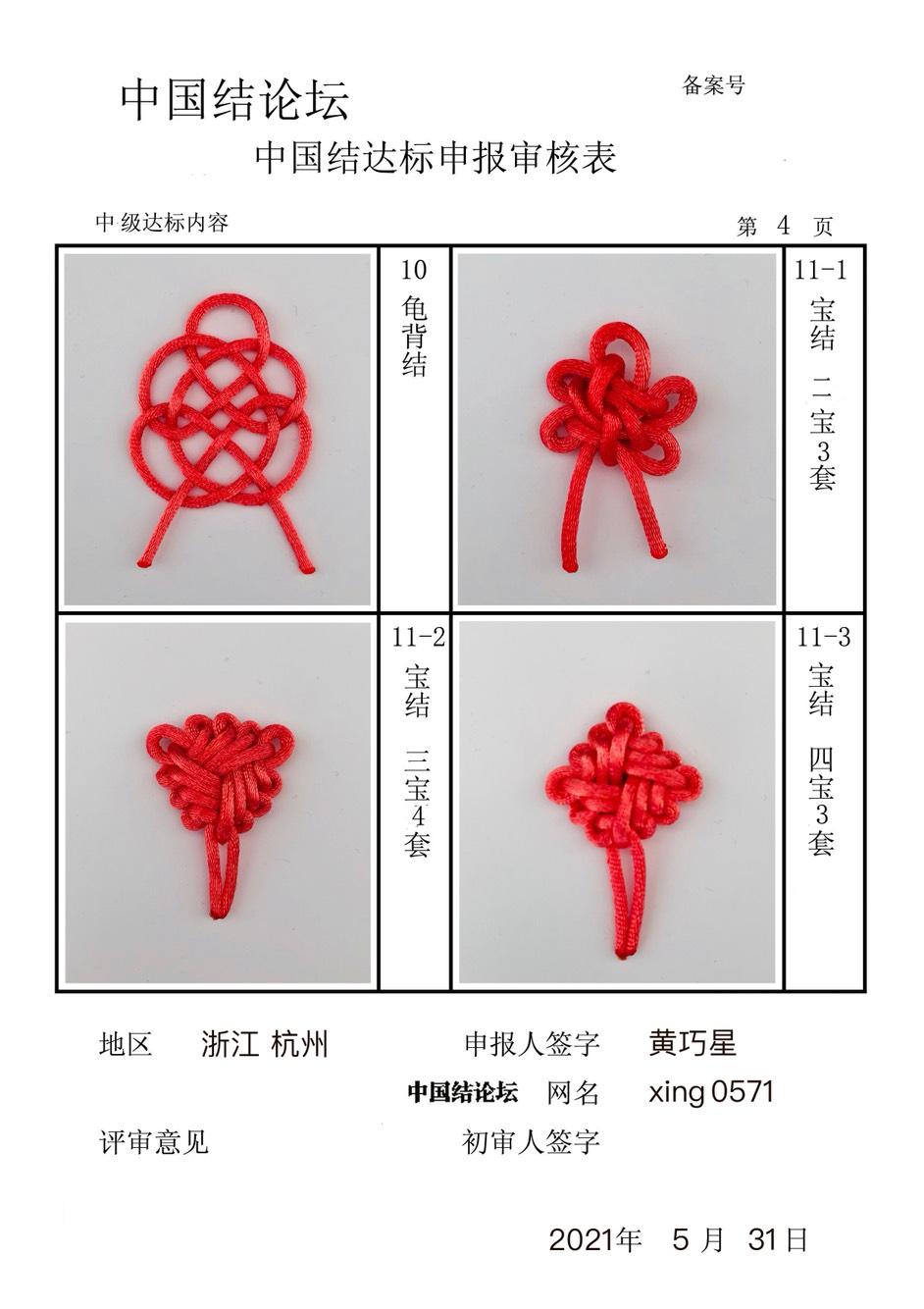 中国结论坛 xing0571--中级达标申请稿件  中国绳结艺术分级达标审核 184209s2xxtvkz3swwlii3