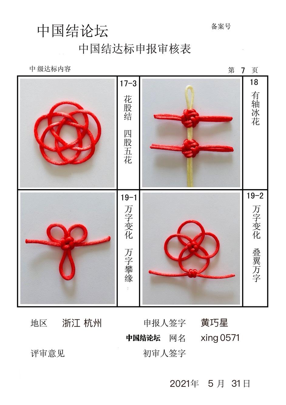 中国结论坛 xing0571--中级达标申请稿件  中国绳结艺术分级达标审核 184211dokh9f0kf1bkru29