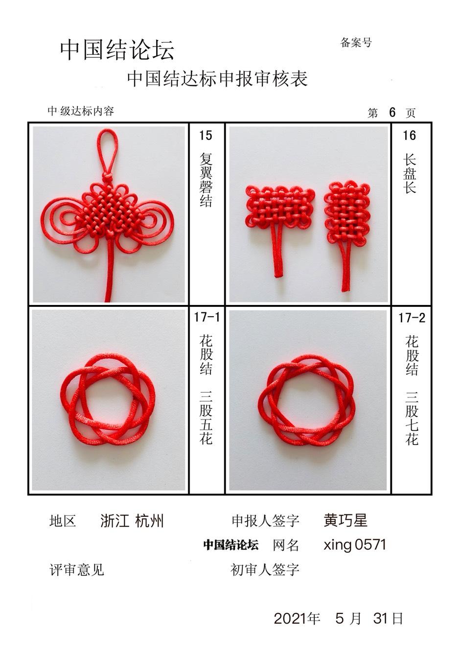 中国结论坛 xing0571--中级达标申请稿件  中国绳结艺术分级达标审核 184211i5n8yh56sa9e5chs