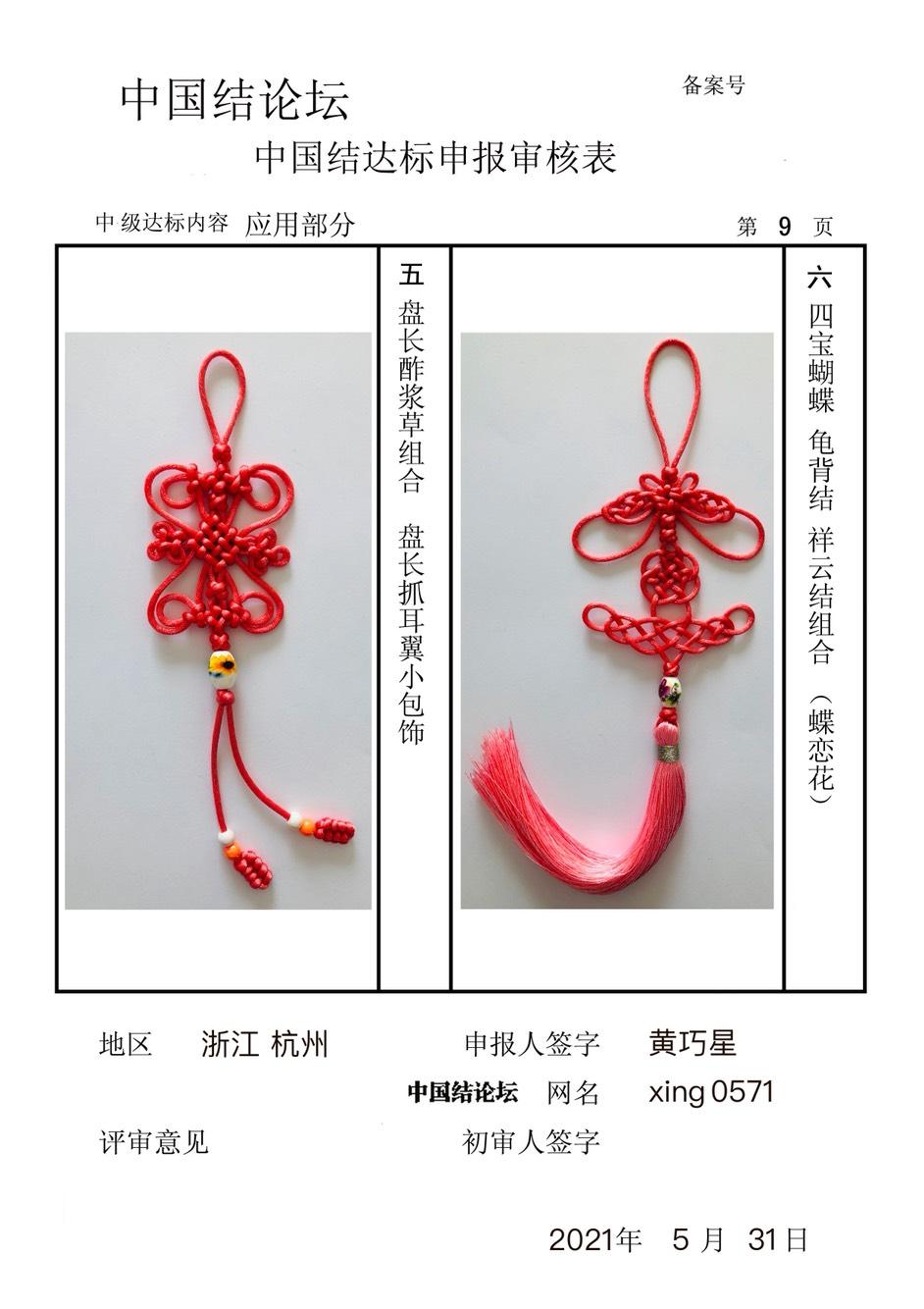 中国结论坛 xing0571--中级达标申请稿件  中国绳结艺术分级达标审核 184212upcu43pfz0o7i8k3