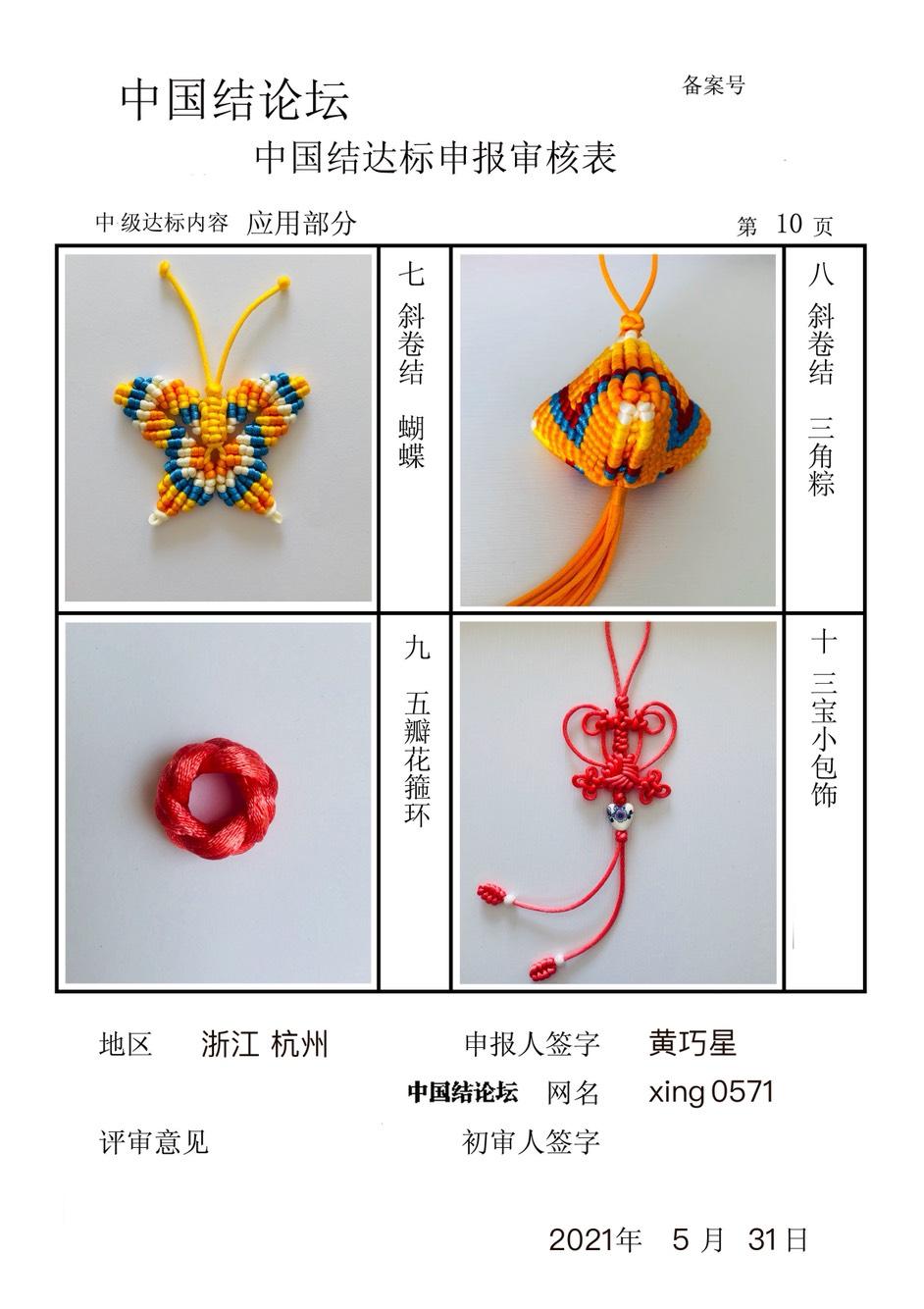 中国结论坛 xing0571--中级达标申请稿件  中国绳结艺术分级达标审核 184213h3r386d4e0h04jcd