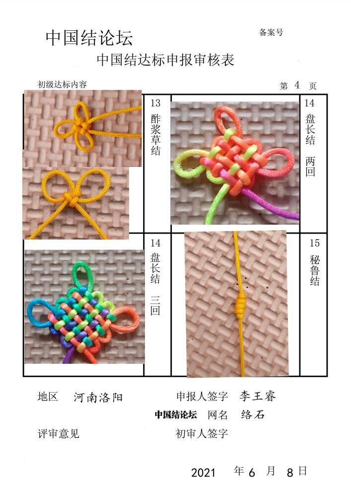 中国结论坛 络石-初级达标申请稿件  中国绳结艺术分级达标审核 113135n0d02doop2dycd72