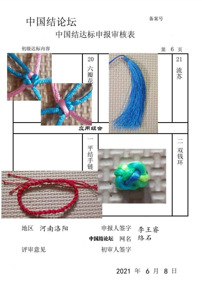 中国结论坛 络石-初级达标申请稿件  中国绳结艺术分级达标审核 113143yx7xd1nvn7n5zrvx