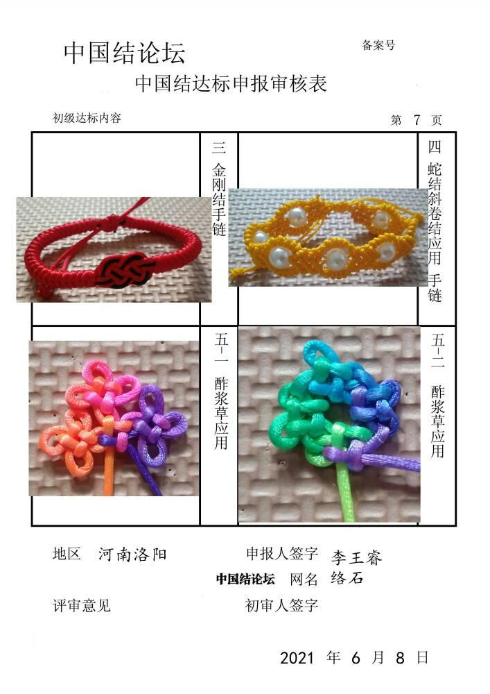 中国结论坛 络石-初级达标申请稿件  中国绳结艺术分级达标审核 113145newjc51pe3491dj1