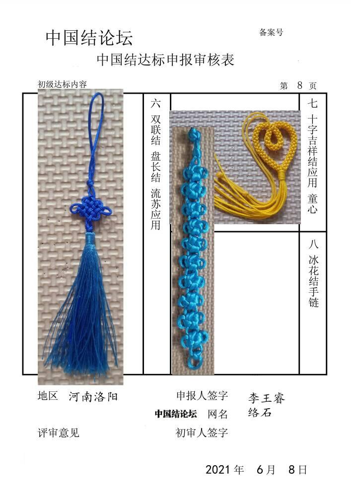 中国结论坛 络石-初级达标申请稿件  中国绳结艺术分级达标审核 113146vbgxnk13nlgmll1d