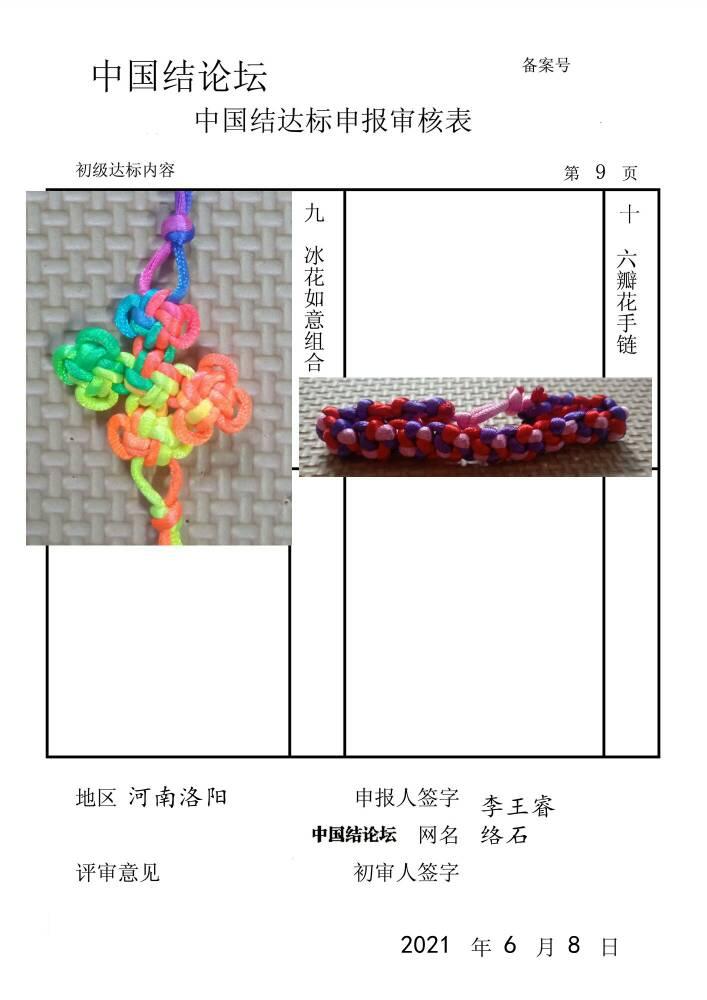 中国结论坛 络石-初级达标申请稿件  中国绳结艺术分级达标审核 113147jzexiwg04vvgvrgu