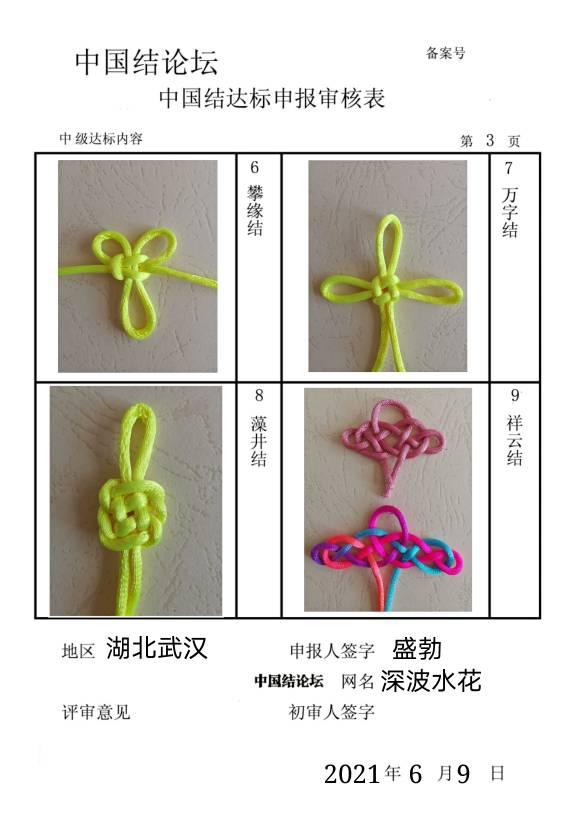 中国结论坛 深波水花中级达标申请  中国绳结艺术分级达标审核 104540ouqtqs909s5q9zc0