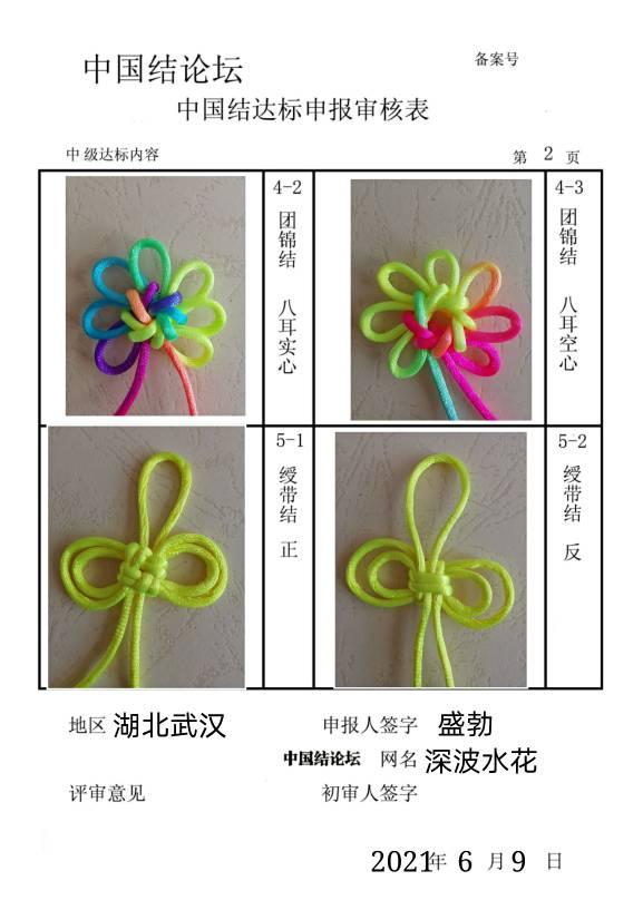 中国结论坛 深波水花中级达标申请  中国绳结艺术分级达标审核 104540x1q44ff24o1gf6fg