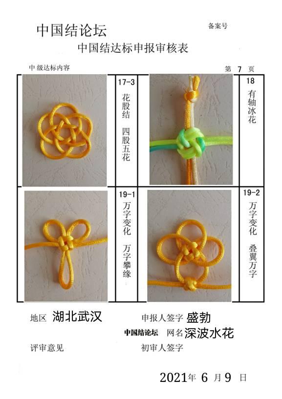中国结论坛 深波水花中级达标申请  中国绳结艺术分级达标审核 104541rs6zzq6evki04hqx
