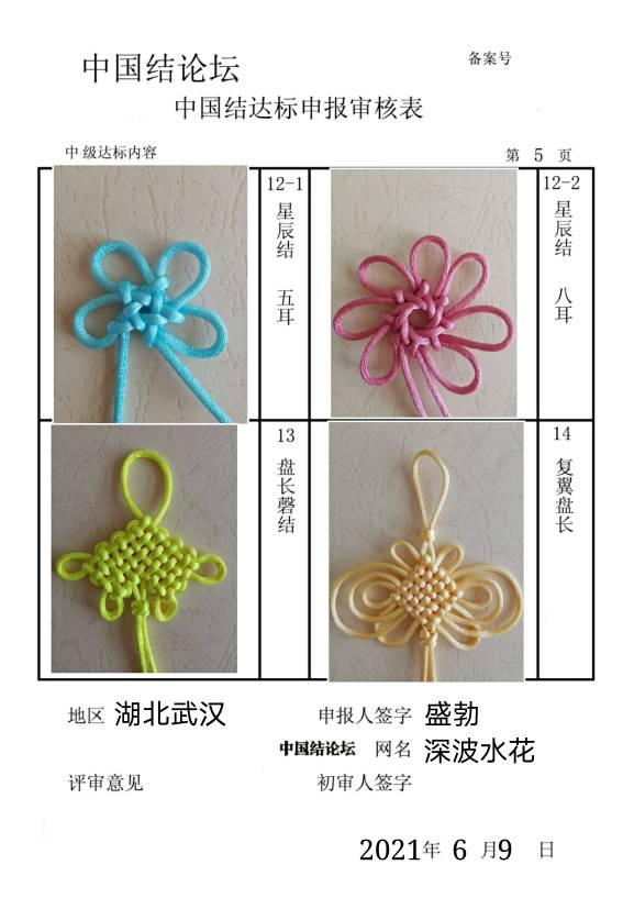 中国结论坛 深波水花中级达标申请  中国绳结艺术分级达标审核 104541wy70qmv66vma7077
