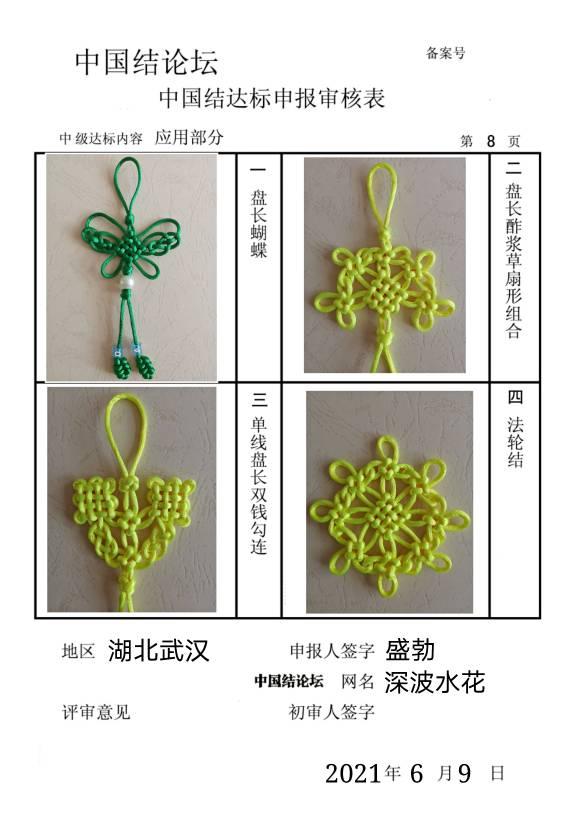 中国结论坛 深波水花中级达标申请  中国绳结艺术分级达标审核 104542p4ases3r4ksea3qk