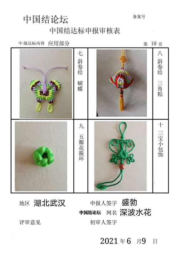 中国结论坛 深波水花中级达标申请  中国绳结艺术分级达标审核 104543kpgwk4z4y4pi44f0