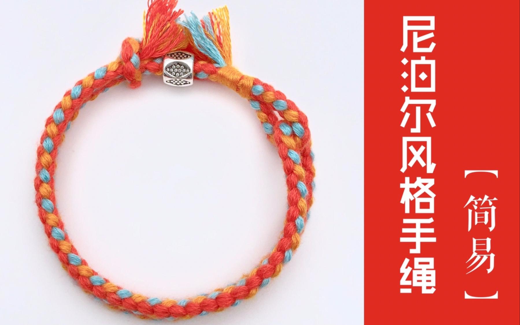 中国结论坛 尼泊尔风格手绳教程 敲简单的 教程,立夏手绳的编织方法,编线绳的方法图解简单,哥伦比亚手绳编织方法,二根绳子各种编法图解 视频教程区 113917g8dodw3o3nhdnbeh