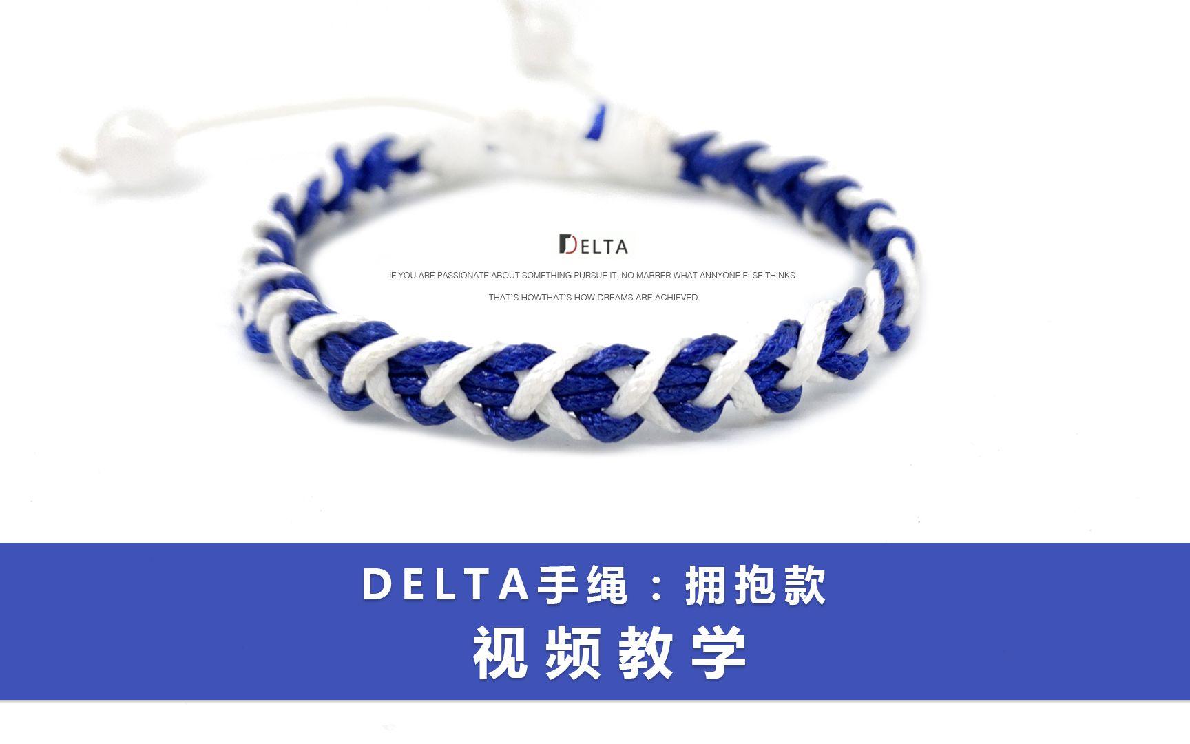 中国结论坛 【手绳编织教程】Delta原创饰品设计 拥抱款 教程 视频教程区 174655qpqobzzdzp4bddbf
