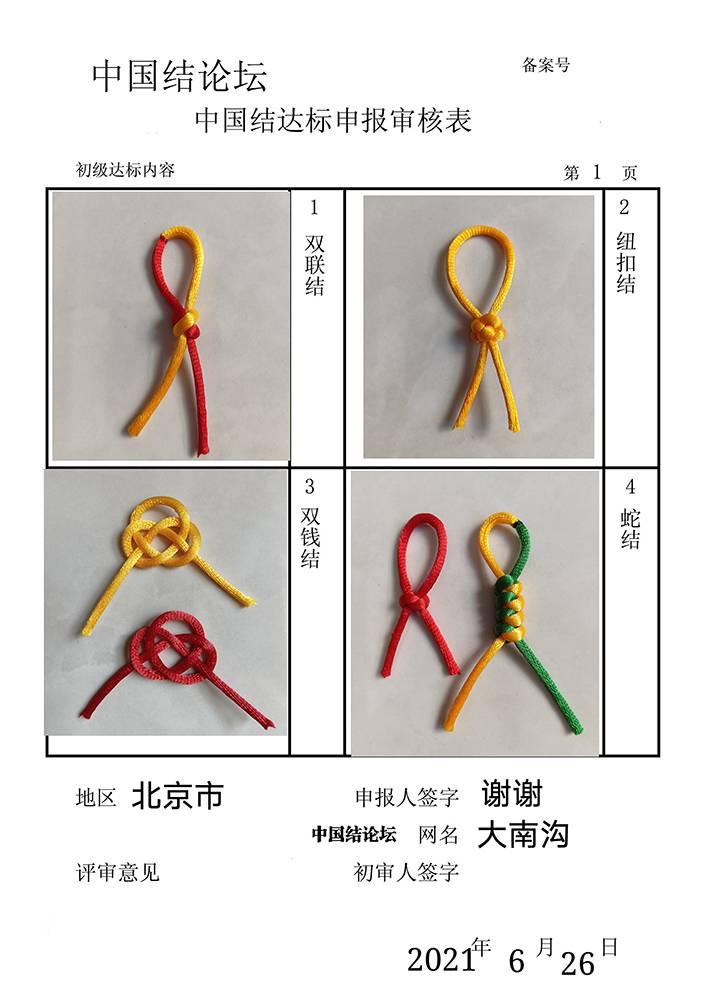中国结论坛   中国绳结艺术分级达标审核 153123fp0v4rd4d443py1z