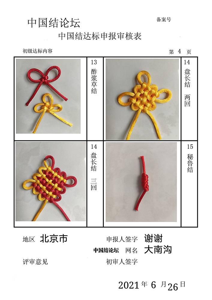 中国结论坛   中国绳结艺术分级达标审核 153133kzhuugwh4siruihh