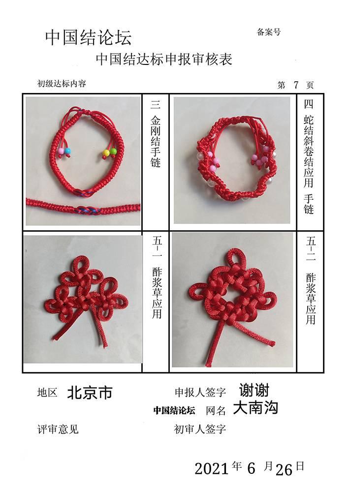 中国结论坛   中国绳结艺术分级达标审核 153137eu2diikfiffidfa7