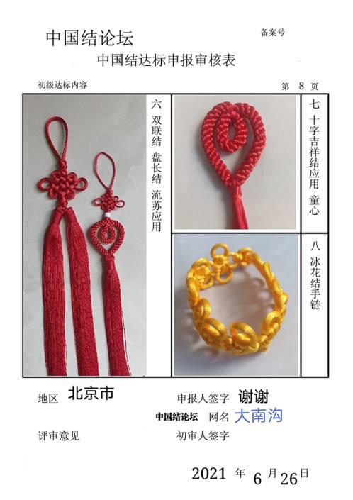 中国结论坛   中国绳结艺术分级达标审核 153140mit0il6u02kitlv0