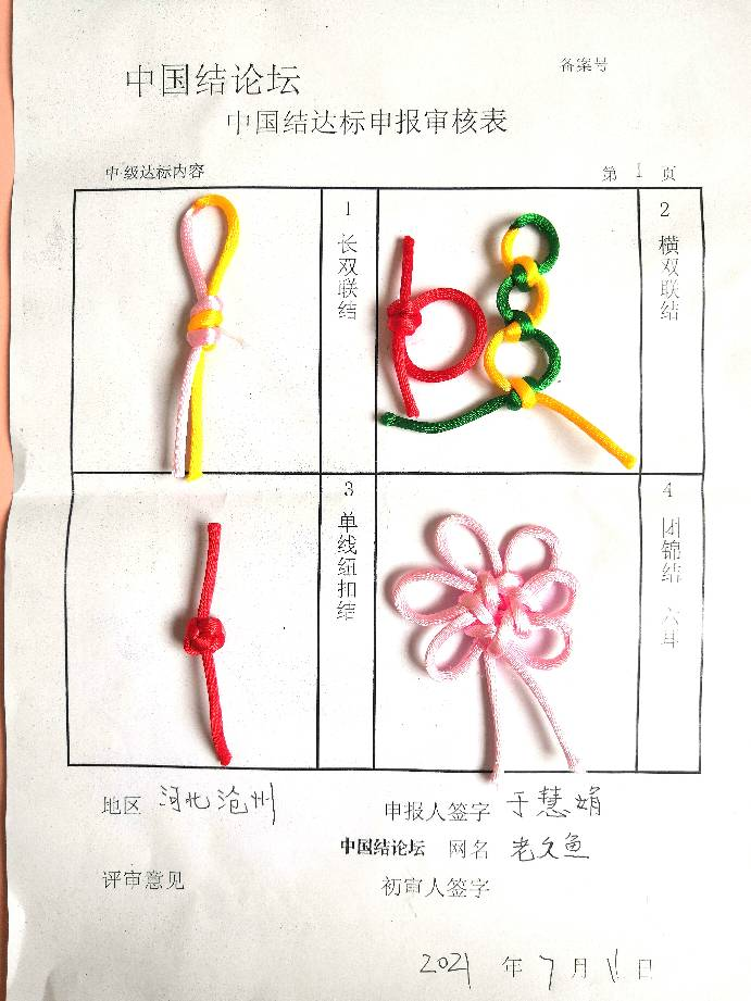 中国结论坛 老久鱼申请中级考核  中国绳结艺术分级达标审核 113255h54m3ukf5uweu535