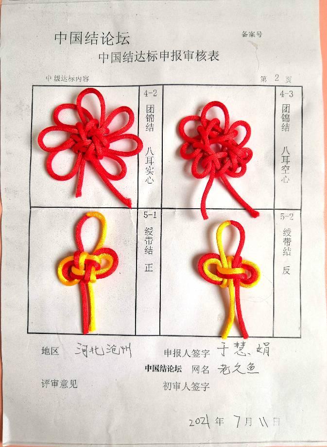 中国结论坛 老久鱼申请中级考核  中国绳结艺术分级达标审核 113256zs50uva440vd8law