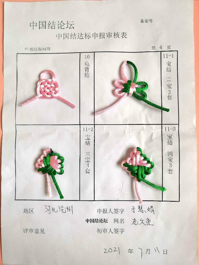 中国结论坛 老久鱼申请中级考核  中国绳结艺术分级达标审核 113258jxx82qxlzn4cl5m5