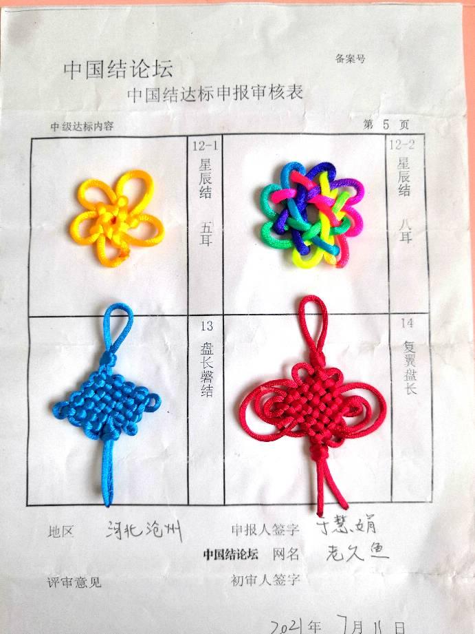 中国结论坛 老久鱼申请中级考核  中国绳结艺术分级达标审核 113300zt4r4rc5gwszung1