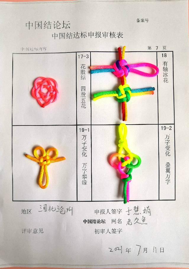 中国结论坛 老久鱼申请中级考核  中国绳结艺术分级达标审核 113302v55n4e6vjtzwppwe