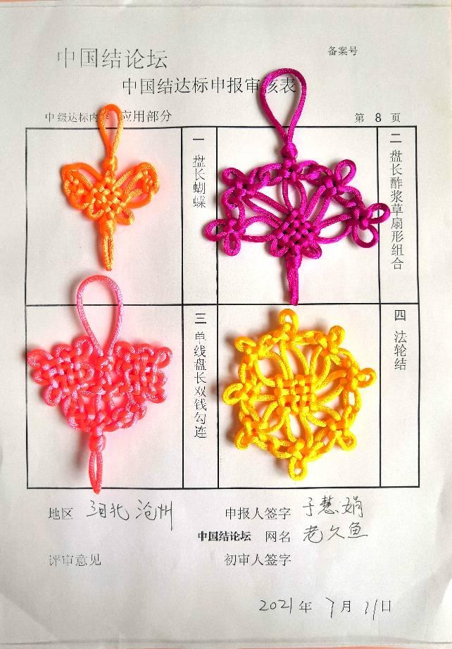 中国结论坛 老久鱼申请中级考核  中国绳结艺术分级达标审核 113303c1udgv6u7ijui8dz