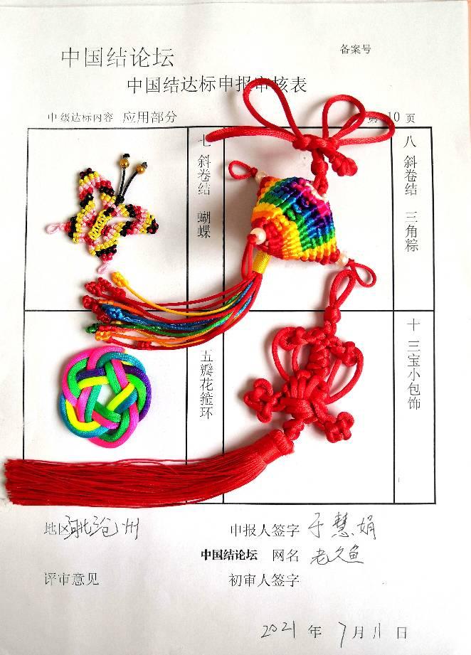 中国结论坛 老久鱼申请中级考核  中国绳结艺术分级达标审核 113305ftmr39974rptmnww