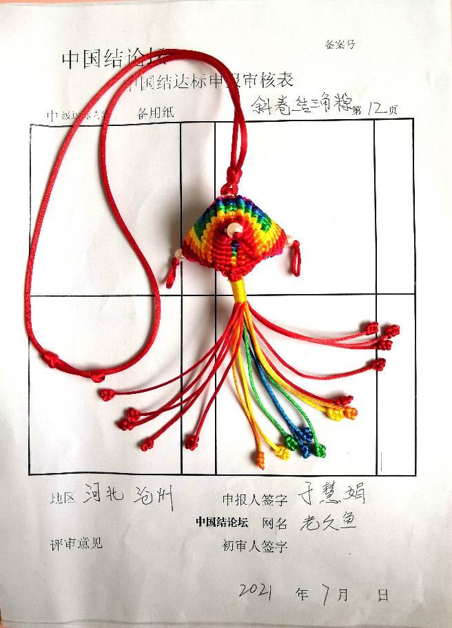 中国结论坛   中国绳结艺术分级达标审核 205838k2m0ecvc0hgcjvkg