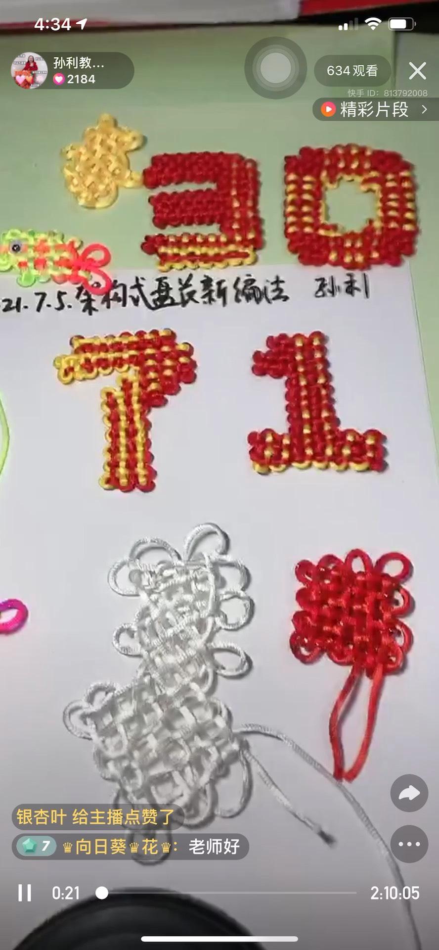 中国结论坛 最新推荐~推广~架构式盘长新编法 适合小学生编的中国结,一步一步教你编中国结,复翼宝结的打法图解,十二道盘长结编法口诀 图文教程区 165256kz2nfaya219abff9
