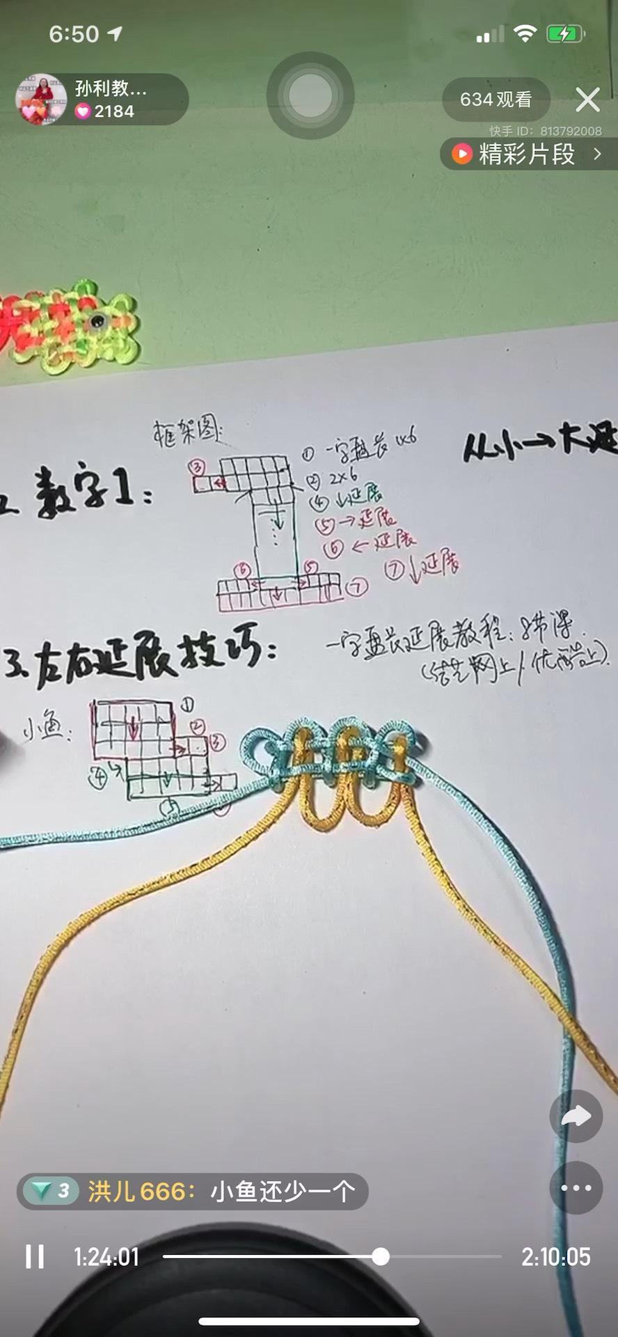 中国结论坛 最新推荐~推广~架构式盘长新编法 适合小学生编的中国结,一步一步教你编中国结,复翼宝结的打法图解,十二道盘长结编法口诀 图文教程区 165257dj7fp5i8cilnzizv