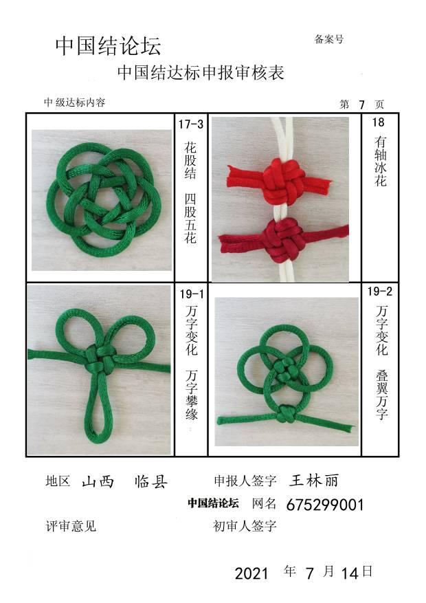 中国结论坛 675299001-中级达标申请稿件  中国绳结艺术分级达标审核 150633l8y8u8f3f6fqfyc8